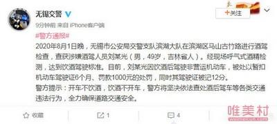 """""""赵四""""刘小光因酒驾被交警处罚 前脚否认后脚就被打脸"""