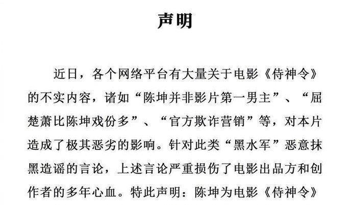 侍神令出品方声明 称陈坤是唯一男主角