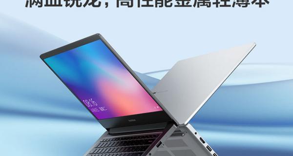 2021年哪款笔记本性价比高 按照自己核心需求进行选择