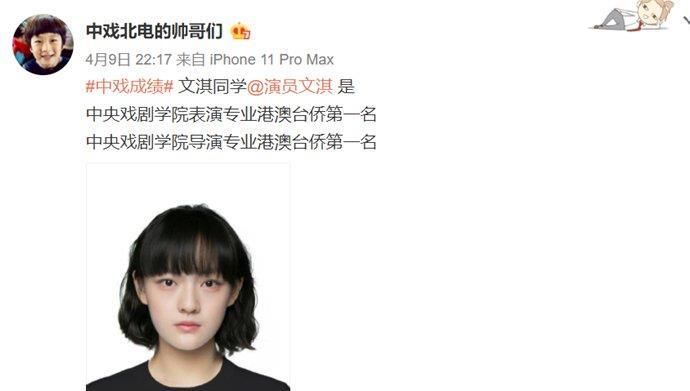 文淇艺考成绩曝光 中戏表演导演港澳台侨双第一