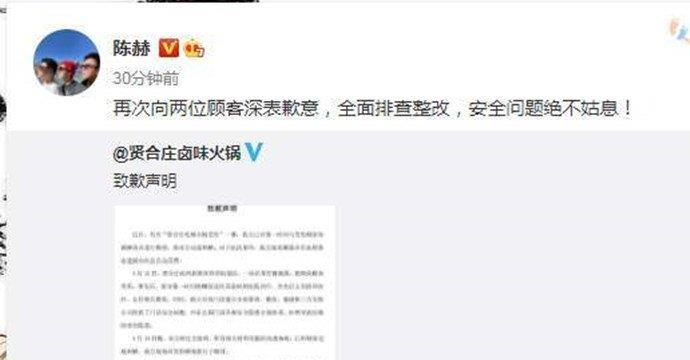 陈赫火锅店发道歉声明 称已对受伤顾客进行赔偿