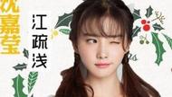 爽妹子新剧《浅恋沐川》开拍 关晓彤当配角 原著作者是主角?